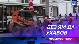 Меньше двух месяцев осталось у подрядчиков для завершения ремонтов дорог в Великом Новгороде