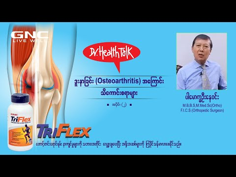 Artroză blocaj genunchi