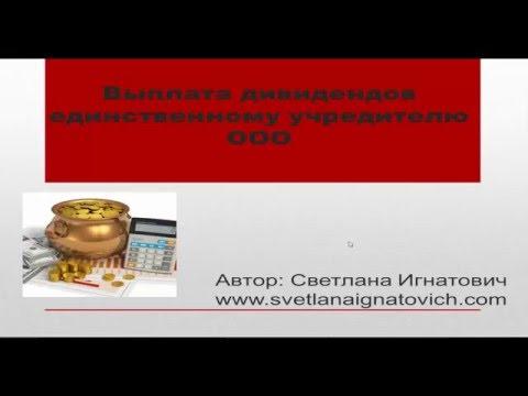 Выплата дивидендов единственному учредителю ООО