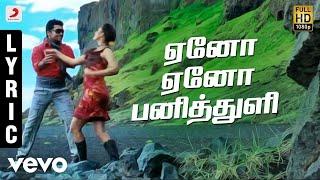 Aadhavan   Yeno Yeno Panithuli Tamil Lyric Video | Suriya, Nayanthara | Harris Jayaraj