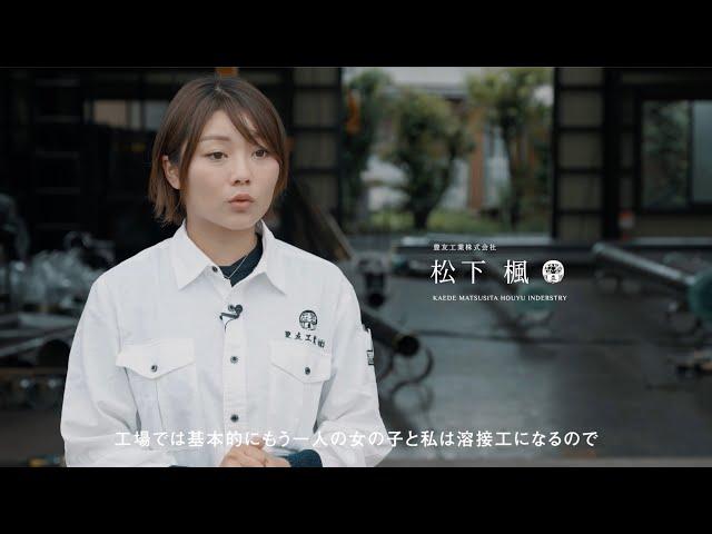 【採用動画】豊友工業株式会社 | 社員インタビュー動画【RECRUIT VIDEO】