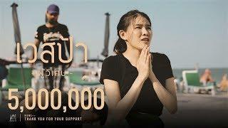 ผู้วิเศษ - เวสป้า Ft.พริกไทย [ Official MV ]