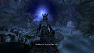 Skyrim - Возрождённая триада