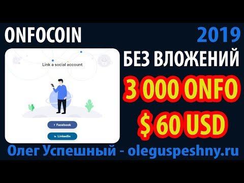 3000 ONFO = 60 $ ЗАРАБОТОК БЕЗ ВЛОЖЕНИЙ В ИНТЕРНЕТЕ ШКОЛЬНИКУ ONFOCOIN РЕГИСТРАЦИЯ ОБЗОР