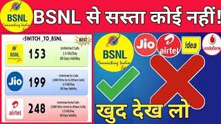 #BSNL से सस्ता कोई नहीं!खुद देख लो | Bsnl Prepaid Plans 2020 | BSNL offers | BSNL Plan 2020 | BSNL