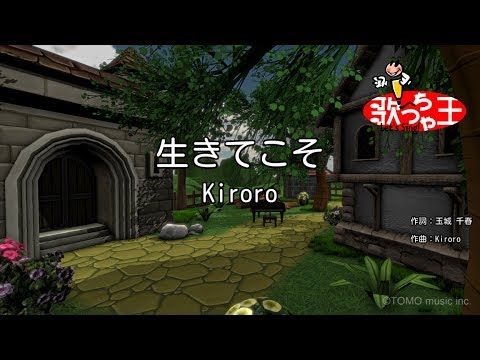 【カラオケ】生きてこそ/Kiroro