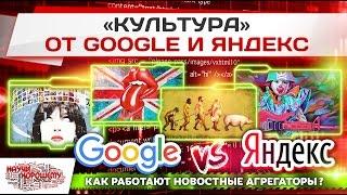 Как работают новостные агрегаторы Google и Яндекс?