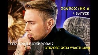 Холостяк 6 Егор Крид шокирован откровением участницы