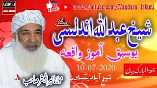 Maulana Khairul Bashar Sahab At Sheikh Abad Peshawar - SHEIKH ABDULLAH UNDLOSI R.A YO WAQIA