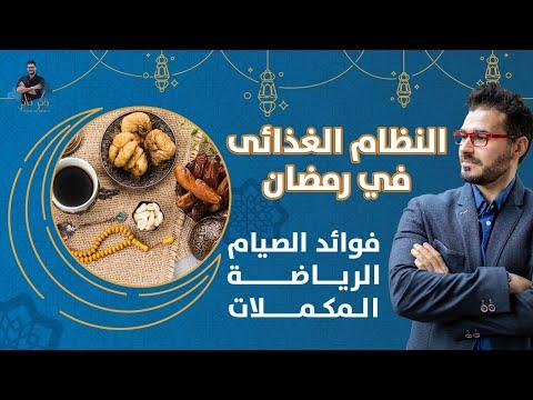 ٥٤- افضل نظام غذائى لرمضان | اخسر ١٠ كيلو مع عدم الحرمان_الرياضه و المكملات