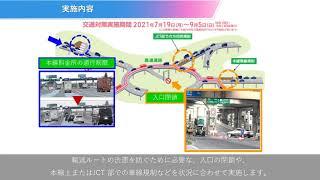 道路の交通システムマネジメント(TSM)【概要編】