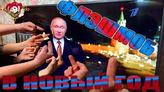 Новогоднее обращение Путина 2019 | ФлэшМоб ФАК | Настоящий Рейтинг Путина
