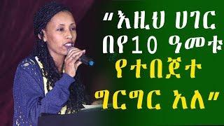 """""""እዚህ ሀገር በየ10 ዓመቱ የተበጀተ ግርግር አለ"""" አዝናኝ እና አስቂኝ ወግ  በመምህር እጸገነት   Ethiopia"""