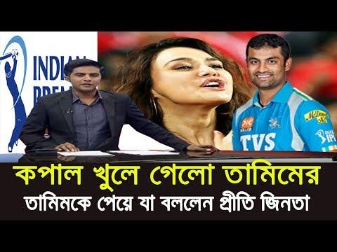 আইপিএলে এবার তামিমকে দলে পেয়ে একি বললেন প্রীতি জিনতা / Cricket News BD