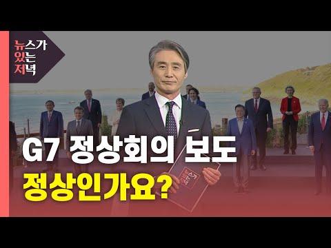 """""""G7 정상회의 보도, 이게 과연 정상인가요?"""""""