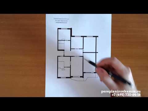 Перепланировка и объединение однокомнатной и трехкомнатной квартиры в серии П44
