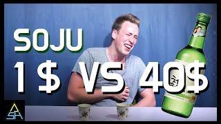 SOJU(Korean alcohol) 1$ VS 40$ [ASHanguk]