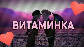 "Клип""Витаминка""||Avakin Life"