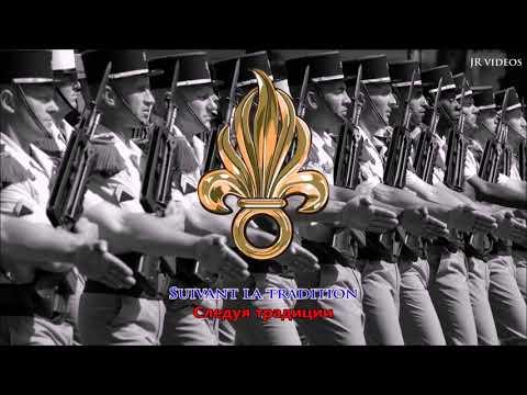 марш Французского иностранного Легиона (Русский) - March of French Foreign Legion (RU)