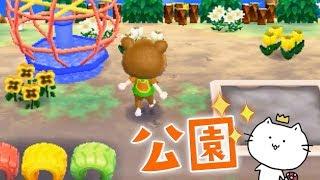 にゃんにゃん村に公園ができました!とびだせどうぶつの森amiibo+実況プレイ