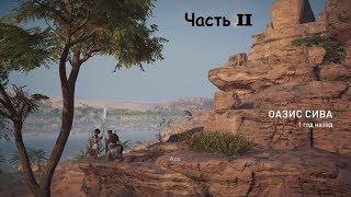 Assassin's Creed Origins - Часть II (Смерть ИБИСА)