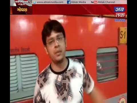 Godhra| A woman with an astute brain causes Avantika to board a train | ABTAK MEDIA