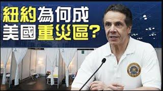 【熱點互動-20200331】🔥史無前例!美2萬億紓困夠不夠?紐約為何成為重災區?