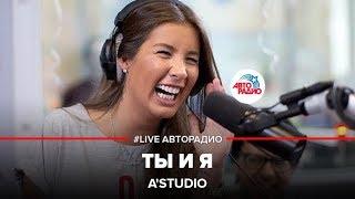 🅰️ A'Studio - Ты и я (#LIVE Авторадио)