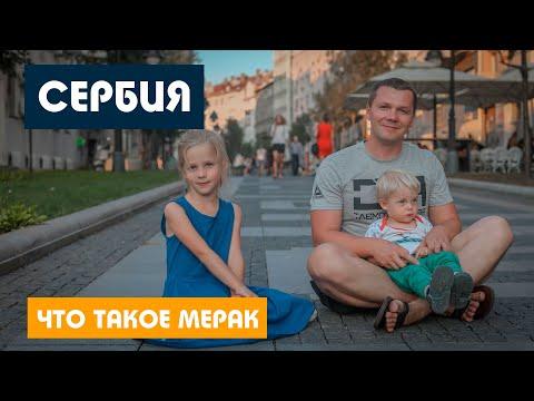 СЕРБИЯ -  люди, еда, цены. Путешествие по Балканам