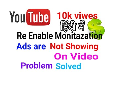 Why ads are not showing on YouTube video ?  How to get more ads on youtube channel ? Your SEO guide