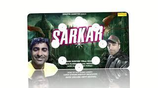Sarkar Full Audio | Sukhveer Verma | New Haryanvi Song 2019 | Sonotek Official