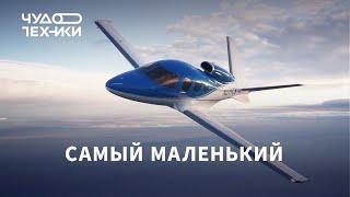 Это самый маленький частный самолет