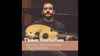 Thomas Konstantinou Plays Michalis Koumbious