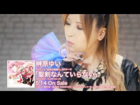 【声優動画】榊原ゆいの新曲「聖剣なんていらない」 のミュージッククリップ解禁