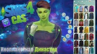 👽 The Sims 4: Создание Основателя | Инопланетная Династия 👽