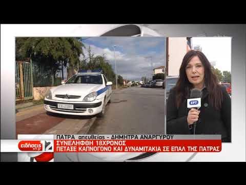 Πάτρα: Σύλληψη 18χρονου για ρίψη κροτίδας σε σχολικό συγκρότημα | 05/12/19 | ΕΡΤ