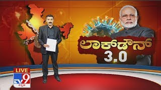 Lockdown 3.0: Tv9 Ranganath Bharadwaj Briefs About 'RED, Green & ORANGE Zones'