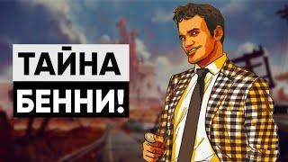 5 ДЕТАЛЕЙ, КОТОРЫЕ ВЫ МОГЛИ ПРОПУСТИТЬ В NEW VEGAS! | Секреты Fallout: New Vegas #5