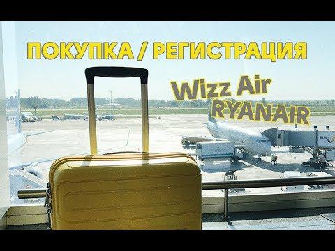 ПОШАГОВАЯ ИНСТРУКЦИЯ: Покупка авиабилетов и регистрация на рейс у лоукостеров | ЛАЙФ:ХАКИ