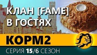 KOPM2. КЛАН [FAME] В ГОСТЯХ. 15 серия. 6 сезон