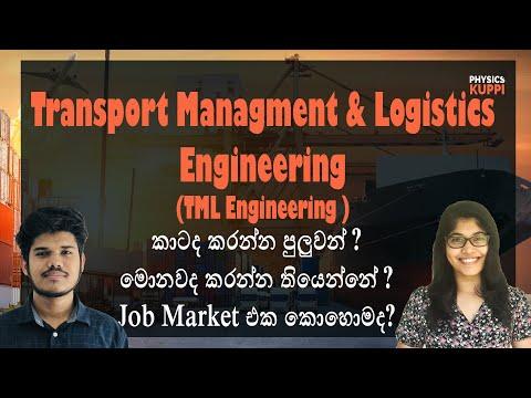 Transport Management & Logistic Engineering (TML Engineering) University of Moratuwa | MoraDreamHunt