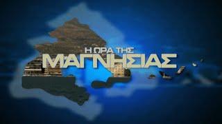 Η ώρα της Μαγνησίας 23 9 2020