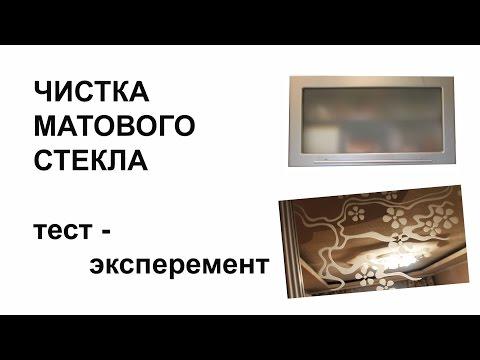 Матовое стекло  Удалить жирные пятна  Тест   эксперимент