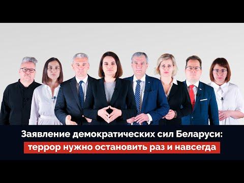Тихановская заявила о начале подготовки новой фазы протеста в Белоруссии
