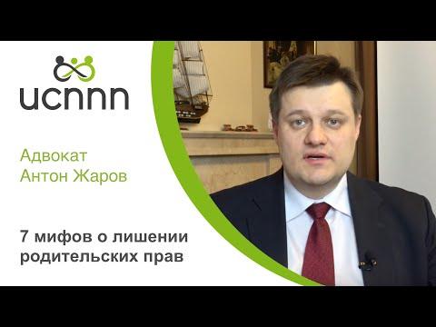 7 мифов о лишении родительских прав - ИСППП и адвокат Жаров
