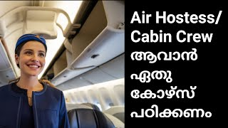 How to become an Air Hostess after 12th/Malayalam/cabin crew/Air hostess/Air hostess requiremment