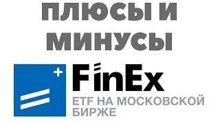 ПЛЮСЫ И МИНУСЫ ETF ФИНЭКС. Отзыв о ЕФТ от Финэкс. Инвестиции в FINEX ETF