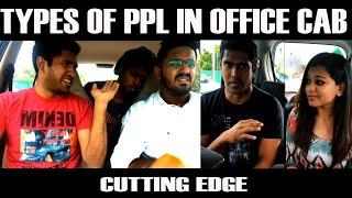 Office CAB  Sambavams Part 03 | People in Cabs Be like | CUTTING EDGE