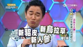 【搞笑大熱門!憲哥太棒啦!!看幾次笑幾次!】20151121 綜藝大熱門