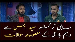 Former Cricket Saeed Ajmal answers Waseem Badami's innocent questions